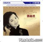 Eternal Singing (1:1 Direct Digital Master Cut) (China Version)