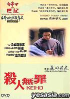 A Century of Japanese Cinema: Keiho (Hong Kong Version)