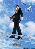 Musical Aoharu AOHARU Tetsudou 4 Kyushu Ensei Ijou Ari (DVD) (First Press Lmited Edition)(Japan Version)