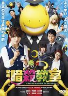 Assassination Classroom The Movie (DVD) (Standard Edition) (Japan Version)