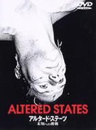 Altered States (1980) (DVD) (Japan Version)