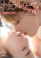 Natural Woman 2010 (DVD) (Japan Version)