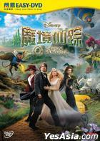 Oz: The Great and Powerful (2013) (Easy-DVD) (Hong Kong Version)