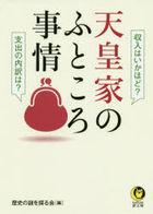 tennou ke no futokoro jijiyou kawade yume bunko 1145 KAWADE yume bunko 1145