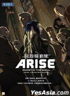 Ghost In The Shell Arise Border: 4 Ghost Stands Alone (DVD) (English Subtitled) (Hong Kong Version)