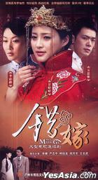 Mismarriage (DVD) (End) (China Version)