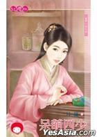 Hong Ying Tao 1041 -  Fu Jia Yi Fang Zhi Si : Ai Meng Si Shao