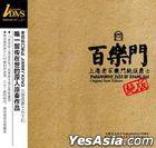 Paramount Jazz Of Shang Hai Original Rare Edition (ADMS) (Reissue Version)