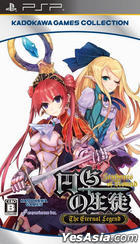 Entaku no Seito The Eternal Legend (Bargain Edition) (Japan Version)
