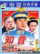 Zhi Yin (DVD) (China Version)
