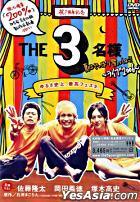 The 3mei Sama Natsu wa Yappari Matsurissho!! (Japan Version)