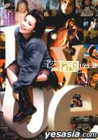 Joey Yung All-Record