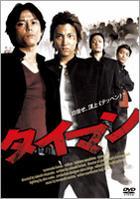 Taiman (DVD) (Japan Version)