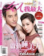 Queen Magazine August Issue 33 2013