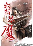 Liu Zhi Qin Mo  Juan8  Jue Mie [ Da Jie Ju ]