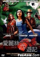 Alice (Part 1 & 2) (2010) (DVD) (Taiwan Version)