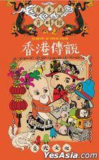 Tong Xue  Xiang Gang Chuan Shuo