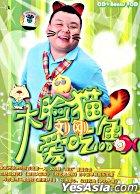Da Lian Mao Ai Chi Yu (CD + VCD) (China Version)