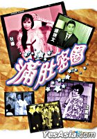 A Stomach Of Crazy Tricks (DVD) (Hong Kong Version)