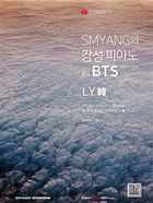 Smyang Piano for BTS LOVE YOURSELF 'Tear'