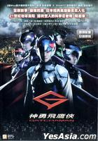 Gatchaman (2013) (DVD) (English Subtitled) (Hong Kong Version)