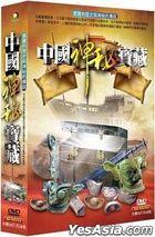 中国神祕寶藏 (DVD) (1-50集) (完) (台湾版)