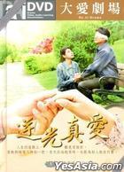 逆光真爱 (DVD) (完) (台湾版)