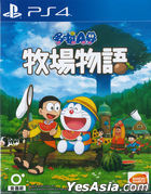 Doraemon: Nobita no Bokujou Monogatari (Asian Chinese Version)