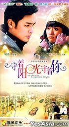 Take Care Of You Accompanied By The Lights (H-DVD) (End) (China Version)