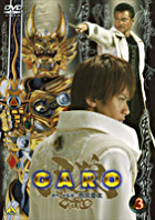 GARO Vol.3 (Japan Version)