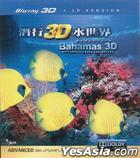 Adventure Bahamas 3D Mysterious Caves And Wrecks (Blu-ray) (2D + 3D) (Hong Kong Version)