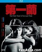 The First Time Is the Last Time (1989) (Blu-ray) (Hong Kong Version)
