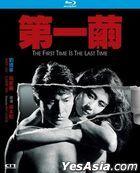 第一茧 (1989) (Blu-ray) (香港版)