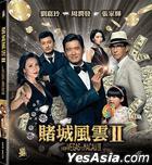 賭城風雲II (2015) (VCD) (香港版)