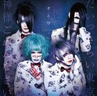 Daikkirai Tokyo / Kamisama Gomennasai [Type B] (SINGLE+DVD) (First Press Limited Edition) (Japan Version)
