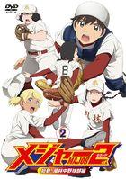 Major 2nd Shidou! Fuurinchuu Yakyuubu Hen DVD BOX VOL.2 (Japan Version)