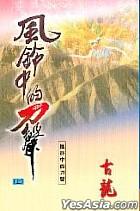 古龙 - 风铃中的刀声 (二册)