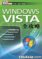 Windows Vista Quan Gong Lue