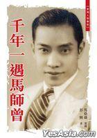 Qian Nian Yi Yu Ma Shi Ceng ( Xiang Gang Ren Wu Chun Qiu )