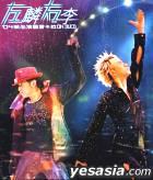 左麟右李04開心演唱會 Karaoke (3VCD)