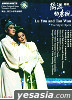 Lu You and Tan Wan Yue Style Opera (DVD) (China Version)