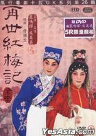 Famous Opera Vol.26 Karaoke (DVD)