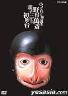 chiisanakyougenshitanjounomuramansaioyakosandainohatsubutai