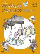 gakufu hiite miyou ongaku monogatari watashi piano suki kamo piano kiyokushiyuu