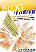 Blog Zhong Bai Wan Nian Xin -  Kuang ZhuanGoogle Adsense Guang Gao Shou Ru