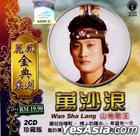 Wan Sha Lang - LeFeng Gold Series (2CD) (Malaysia Version)