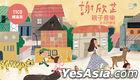 Xie Xin Zhi Qin Zi Yin Le Quan Xi Lie Tao Zhuang (11CD Boxset)