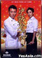 Cook Up A Storm (2017) (DVD) (Hong Kong Version)