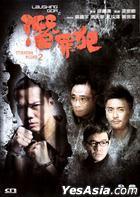 Laughing Gor之潛罪犯 (2011) (DVD) (香港版)