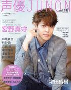 Seiyuu JUNON Vol. 10